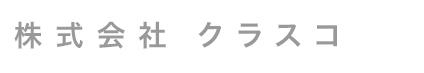 神奈川県湘南のリフォーム会社|株式会社クラスコ ブログ
